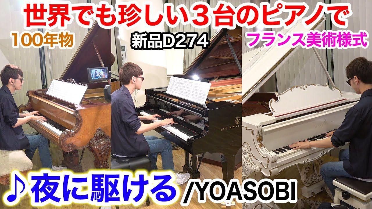 ピアノ 夜 に 駆ける