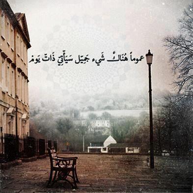 إن ش اء الله Arabic Quotes With Translation Arabic Quotes Words