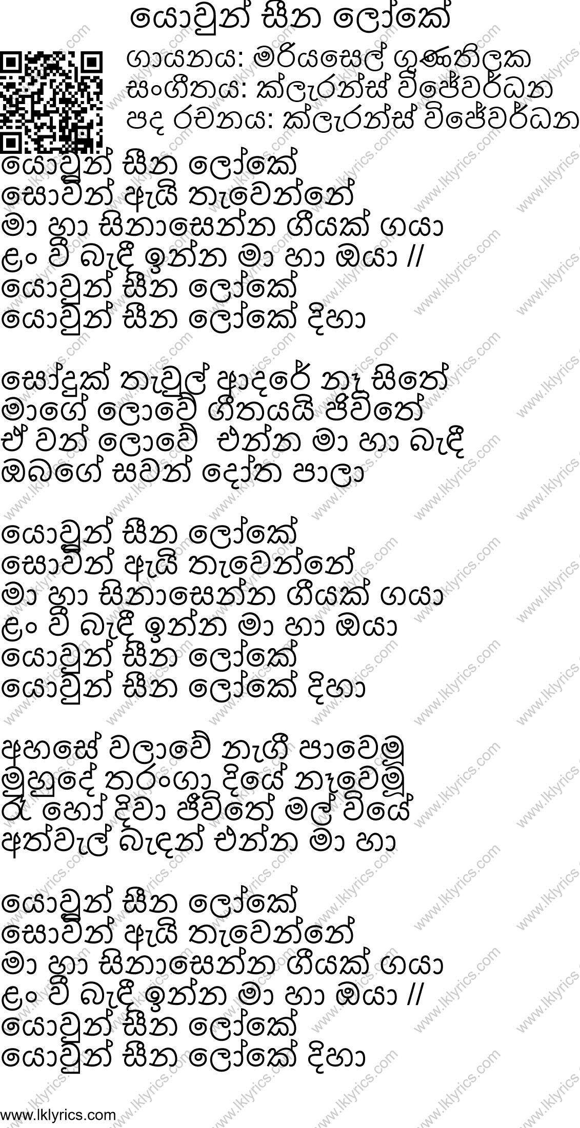 Pin By Sandali Hansani On Song Lyrics Best Song Lyrics Song Lyrics Best Songs