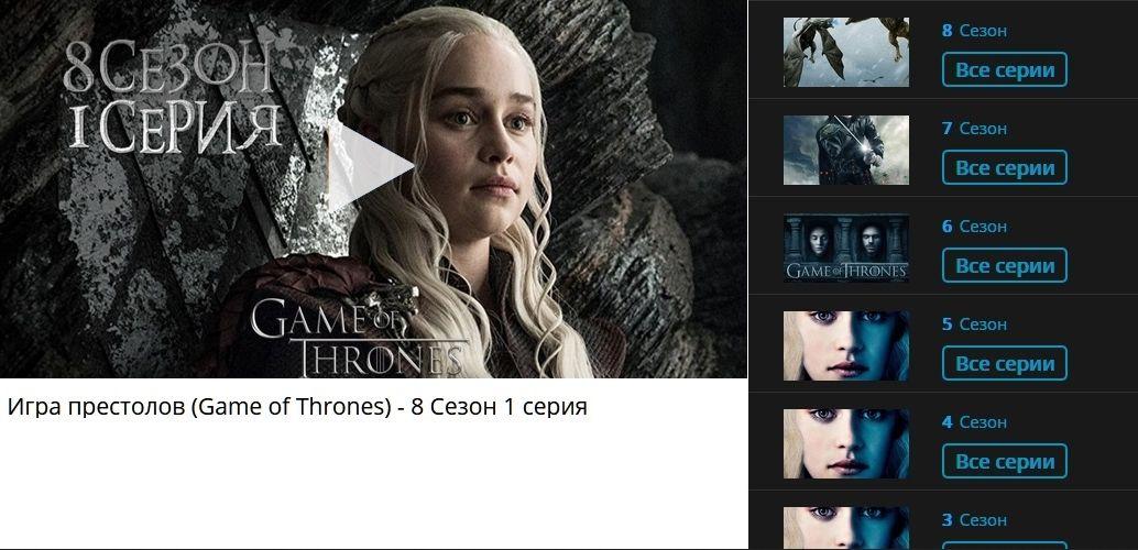 Igra Prestolov 8 Sezon Smotret Igra Prestolov 8 Sezon 1 Seriya 2 Seriya Series Movies Game Of Thrones Games