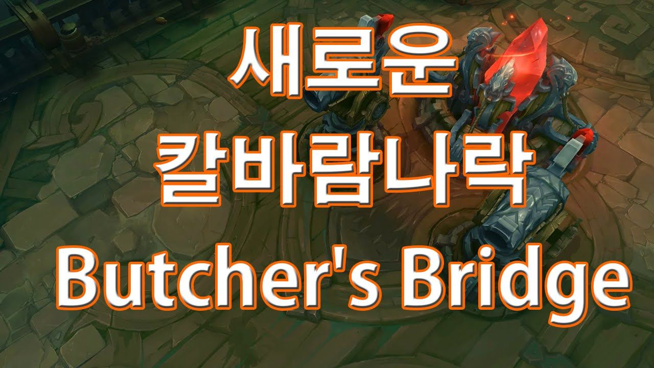 Gagamel TV - PBE서버 새로운 칼바람나락 / New ARAM MAP : Butcher's Bridge
