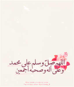 Pin On صل على الحبيب ﷺ قلبك يطيب