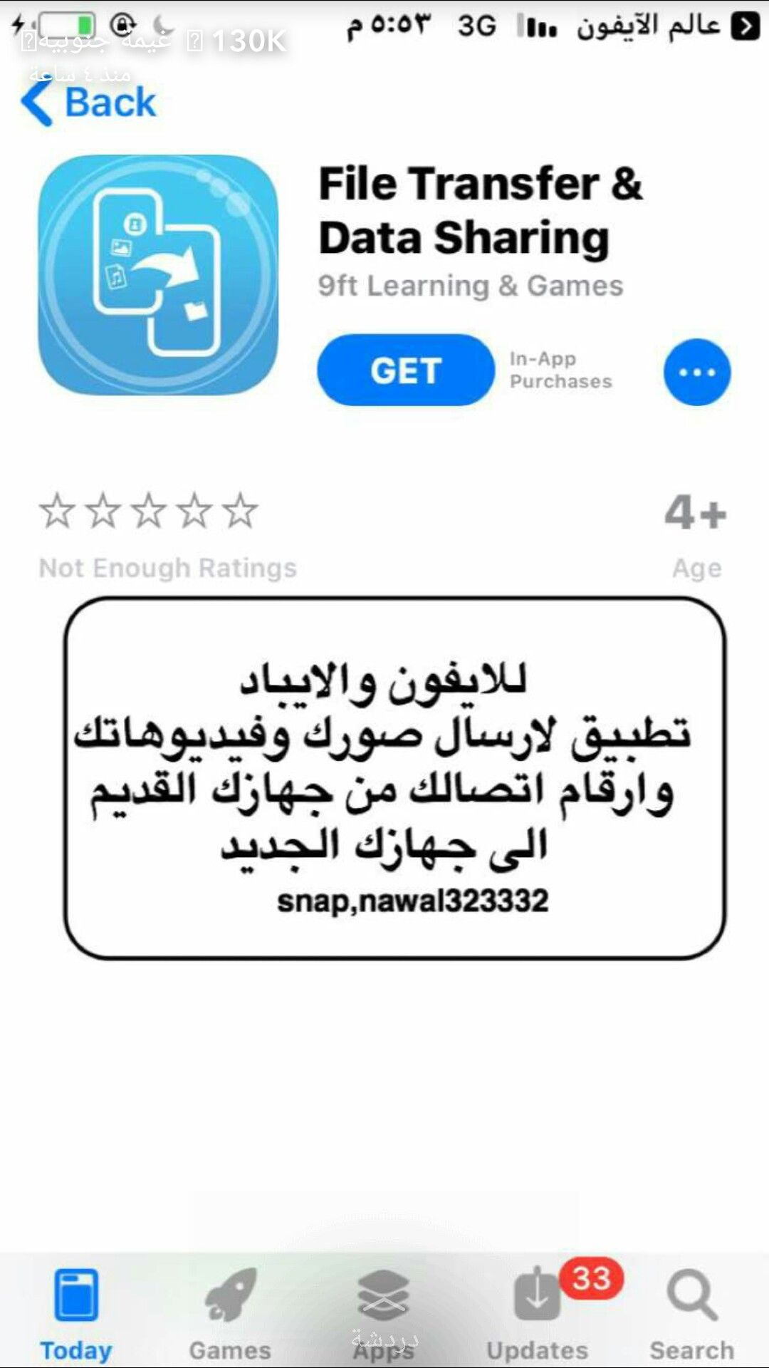 Pin By Zahra On ايفون Iphone App Layout App Application Iphone