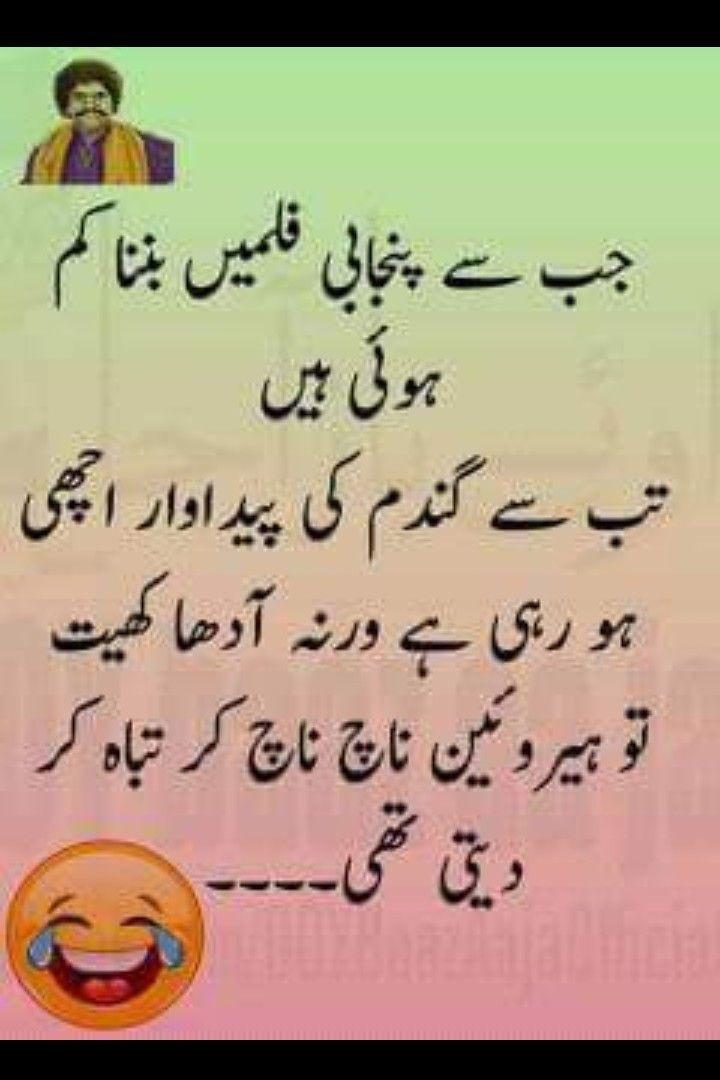 Funny Jokes In Urdu About Rishtedar