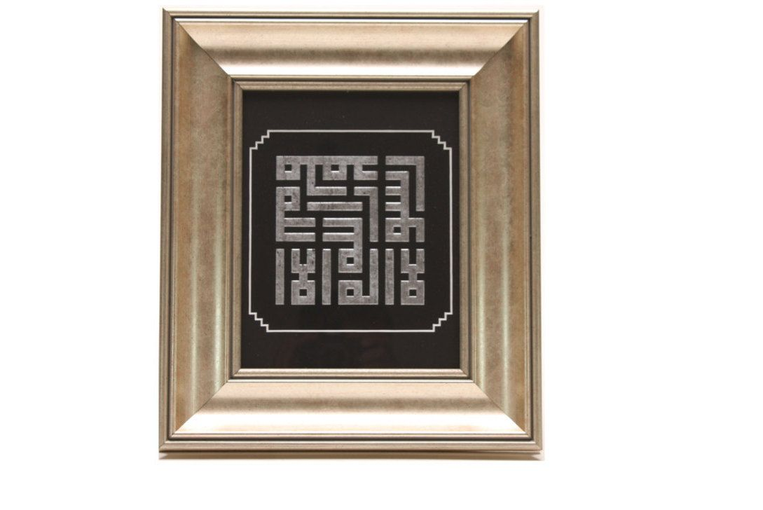 Islamic Gift Silver Antique Framed Wall Art Modern Kufic Etsy Antique Frames Framed Wall Art Islamic Gifts