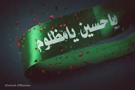 ياحسين Shia Muslim Islam Muharram Ul Haram