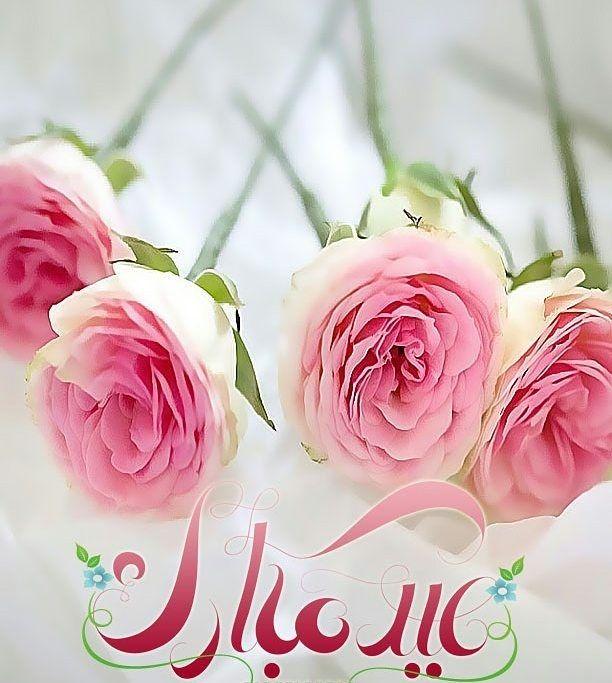 Pin By رغــــــد On بطـاقـات صبـاحيـة واسـلاميـة Eid Greetings Happy Eid Eid Mubark