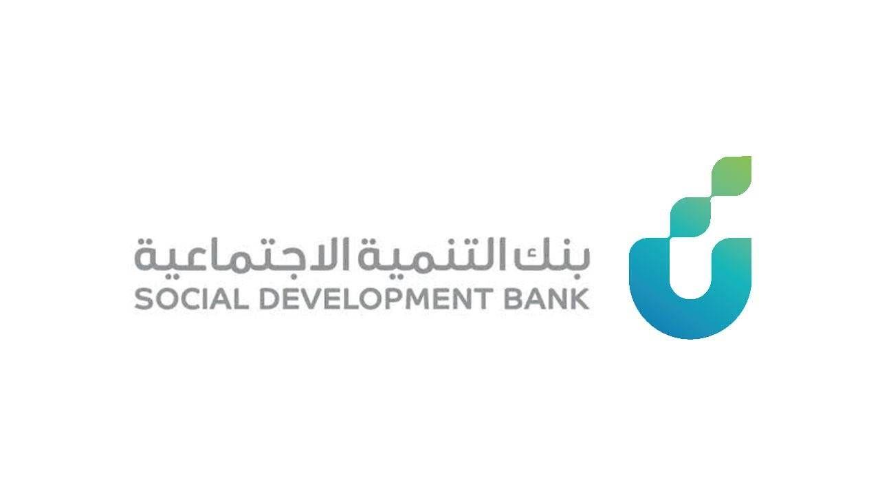 ماهي شروط التمويل من بنك التنمية الاجتماعية ويرفع الحد الأعلى لراتب المستفيد Social Development Company Logo Vimeo Logo
