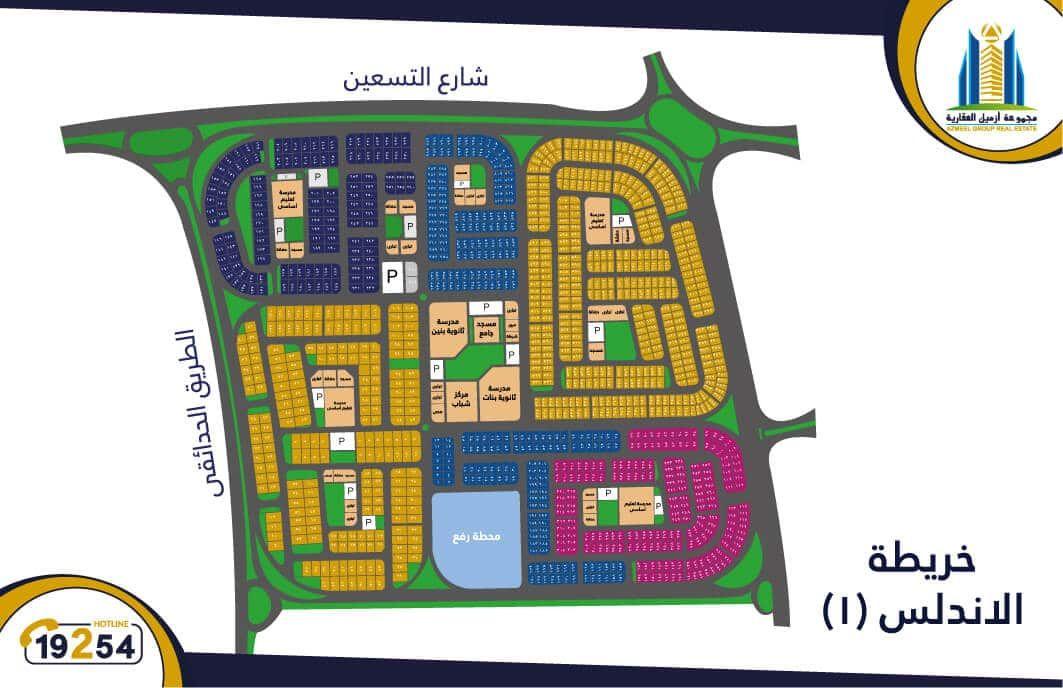 يعد حي الأندلس من أرقى وأفضل أحياء القاهرة الجديدة والتجمع الخامس حيث يتوفر بالحي العديد والعديد من المميزات التي ت كسبه صفة ا New Cairo City Cairo City Cairo