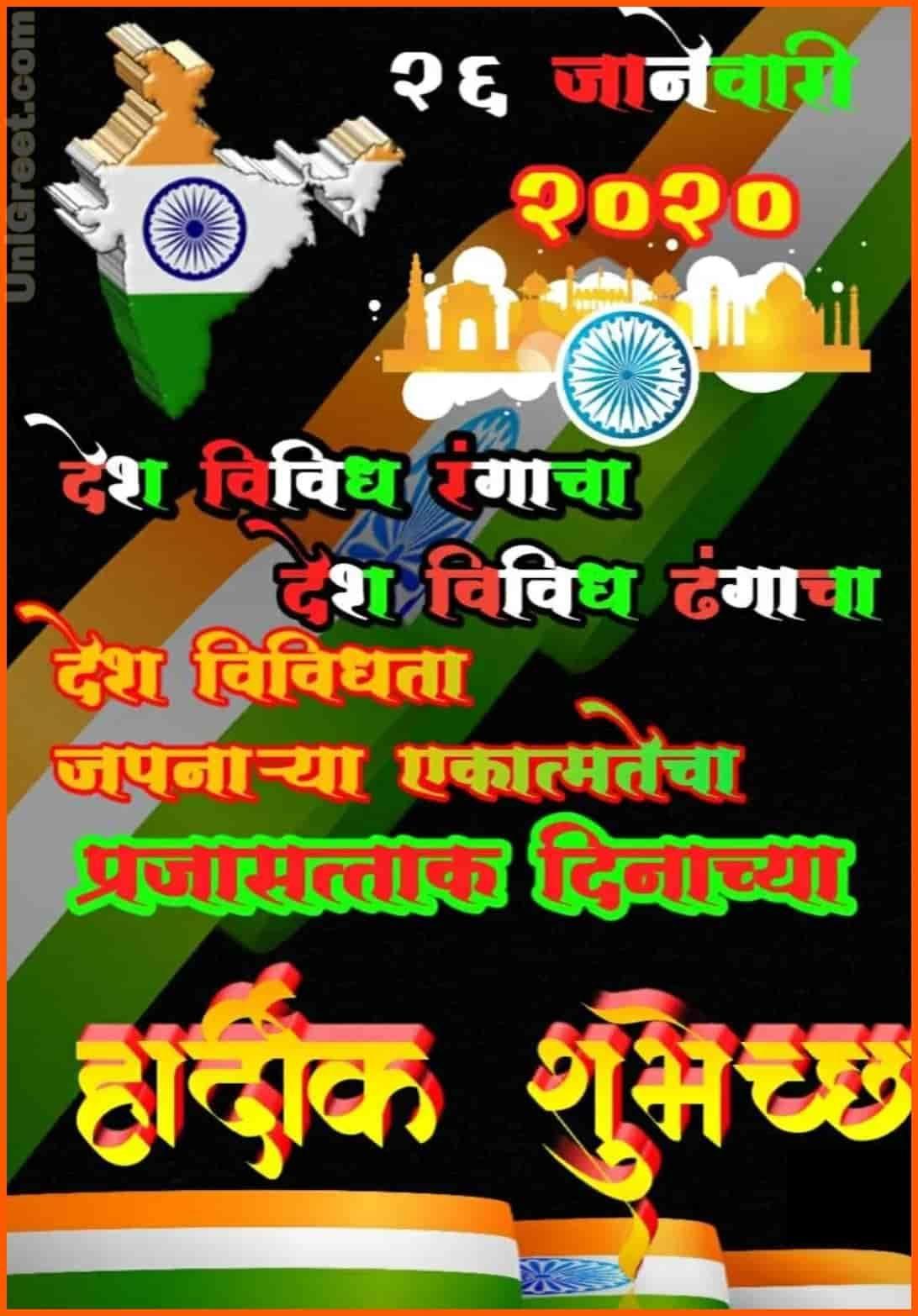 2020 Best 26 January Prajasattak Din Images Wishes Banner In Marathi Banner Wishes Images Dinning 26 january 2021 image marathi shayri