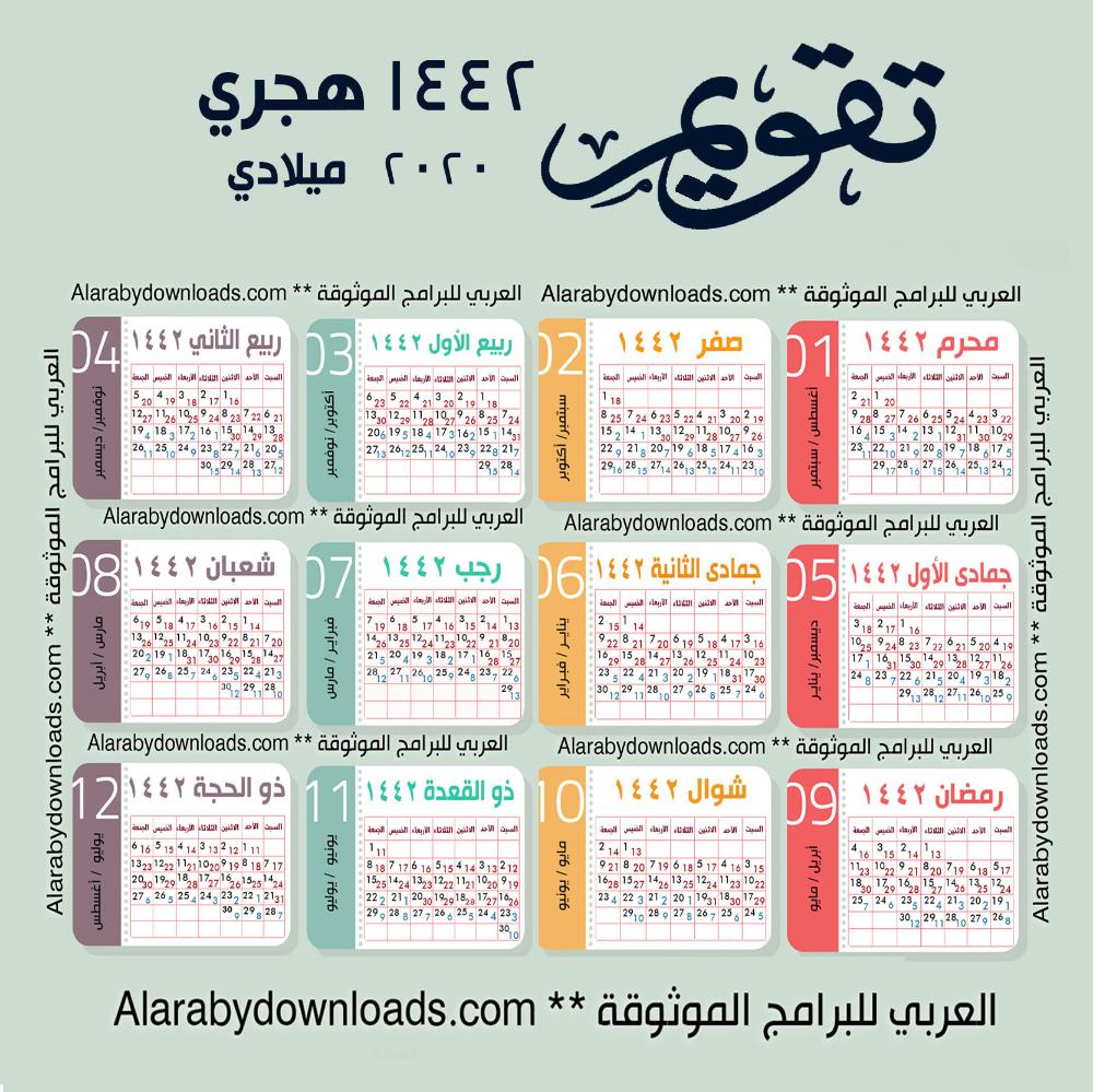 تحميل التقويم الهجري 1442 والميلادي 2020 Pdf تقويم 1442 هجري وميلادي تقويم 1442الهجري Hijri Calendar Print Calendar Calendar