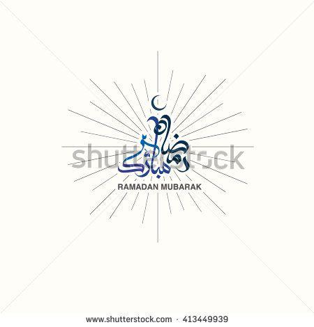 Ramadan Kareem Doart Duaa Vector Illustration Shutterstock Ramadan Kareem