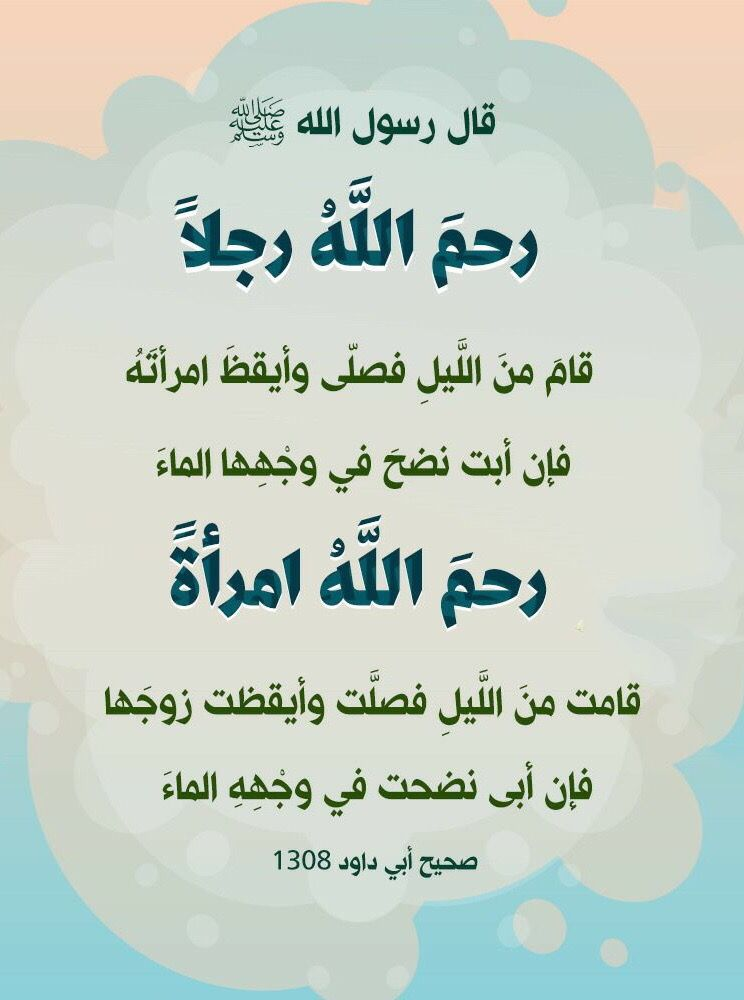 Pin By نشر الخير On أحاديث سيدنا محمد صلى الله عليه وسلم Islam Beliefs Islamic Phrases Islamic Messages