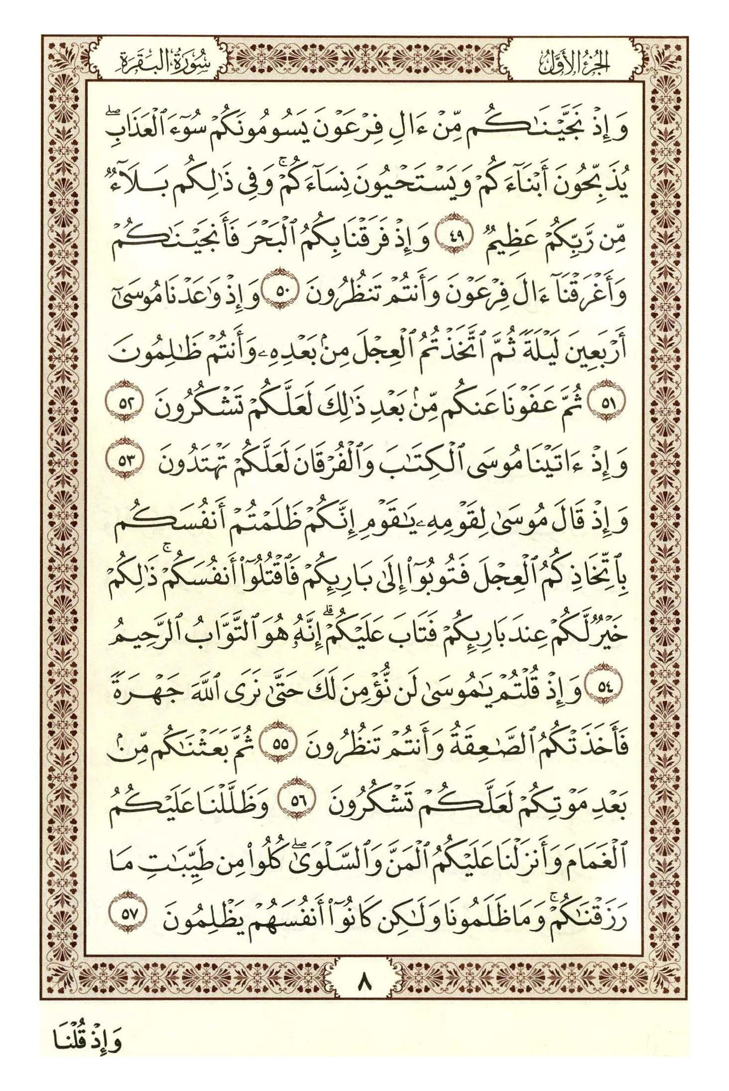 Pin By القران الكريم The Holy Quran On القران الكريم مصحف دولة الكويت The Holy Quran Le Saint Coran Quran Verses Verses Bullet Journal