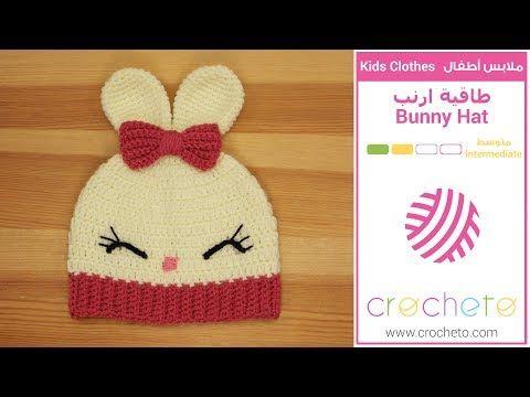 تعليم الكروشيه: طاقية ارنب - Learn how to Crochet: Bunny Hat ...