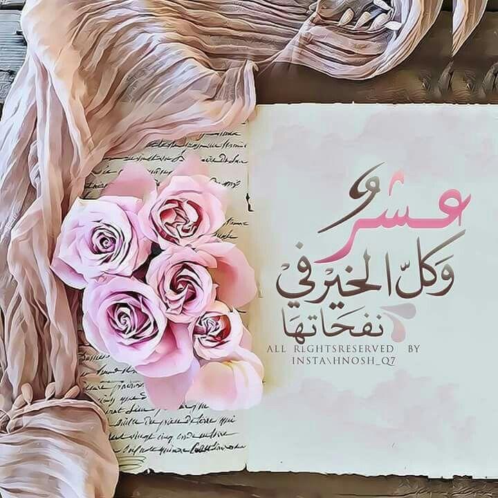 روي عن النبي صلى الله عليه وسلم أنه قال ما من أيام العمل فيهن أحب إلى الله تعالى من عشر ذي الحجة فأكثرو Islamic Phrases Floral Wallpaper Ramadan