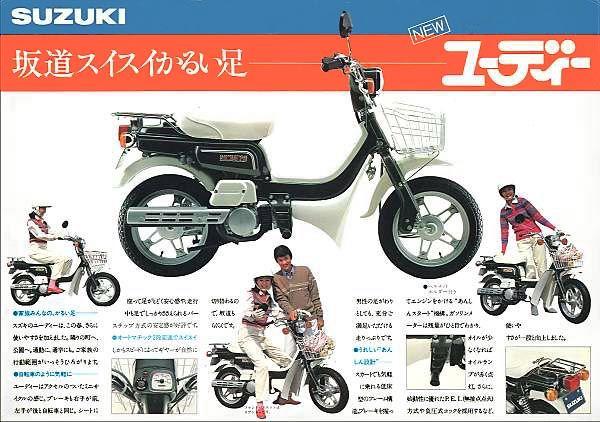 Suzuki FY50