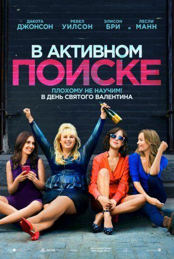 Smotret Film V Aktivnom Poiske Onlajn Besplatno V Horoshem Kachestve How To Be Single Movie Comedy Movies For Kids Comedy Movies