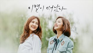 Download drama korea goodbye to goodbye episode 1 4 subtitle download drama korea goodbye to goodbye episode 1 4 subtitle indonesia drakorindo stopboris Choice Image