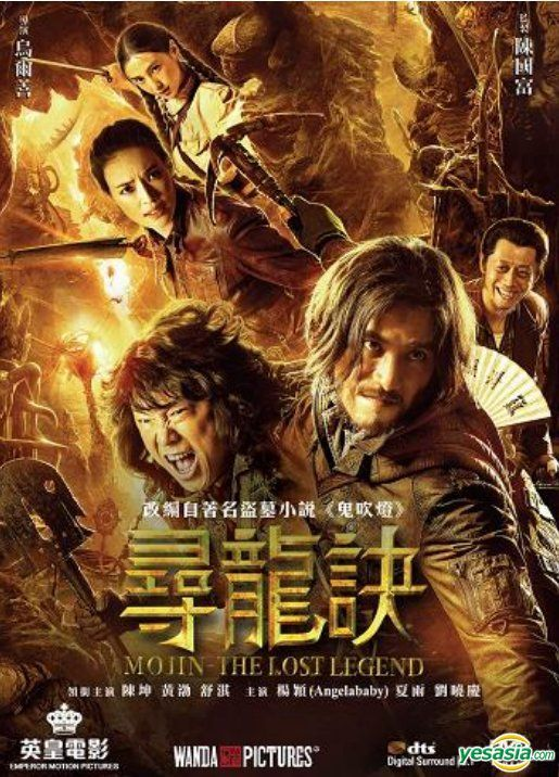 Mojin The Lost Legend Dvd Film Legenda Bioskop