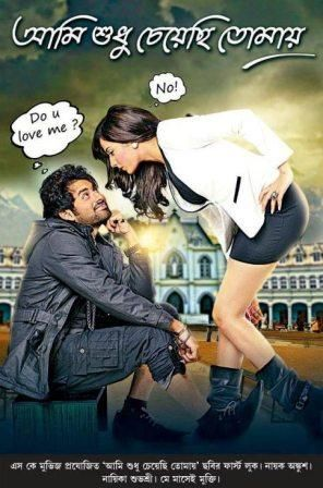 Aami Sudhu Cheyechi Tomay Movies To Watch Online Full Movies