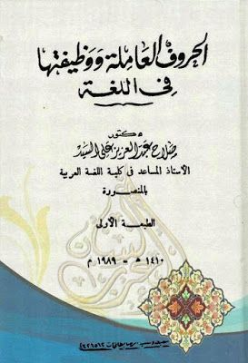الحروف العاملة ووظيفتها في اللغة صلاح عبد العزيز علي السيد Pdf
