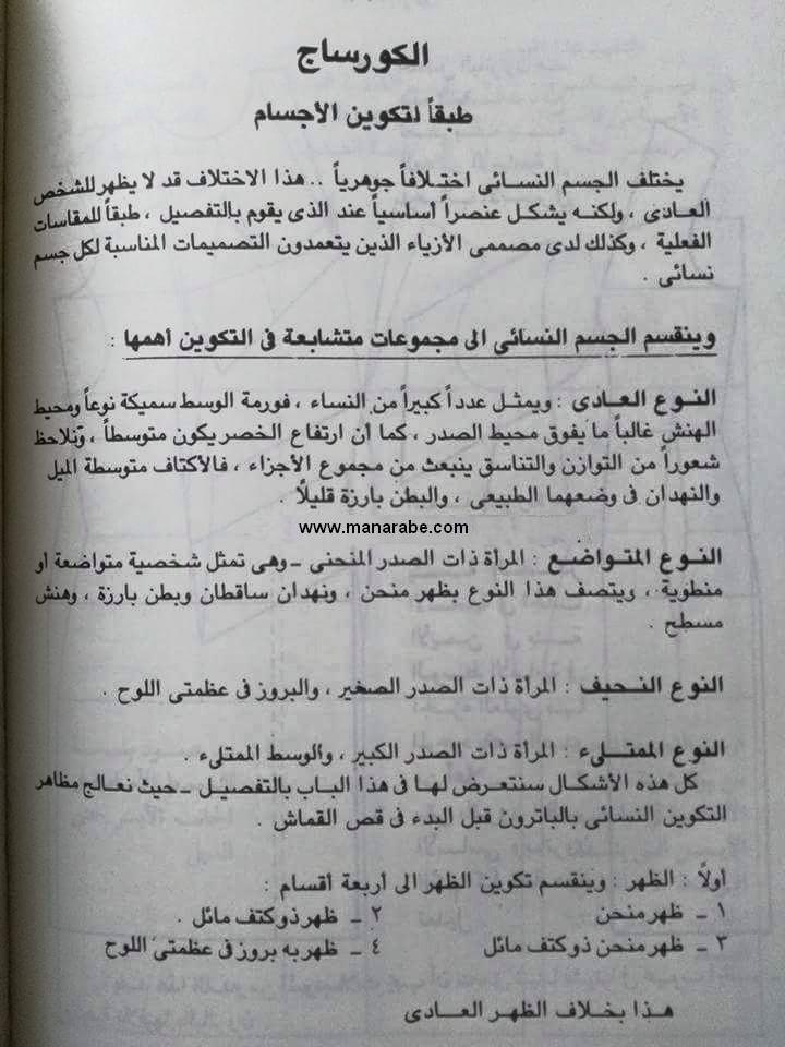 كتاب اصول التفصيل لفتحي خليل pdf