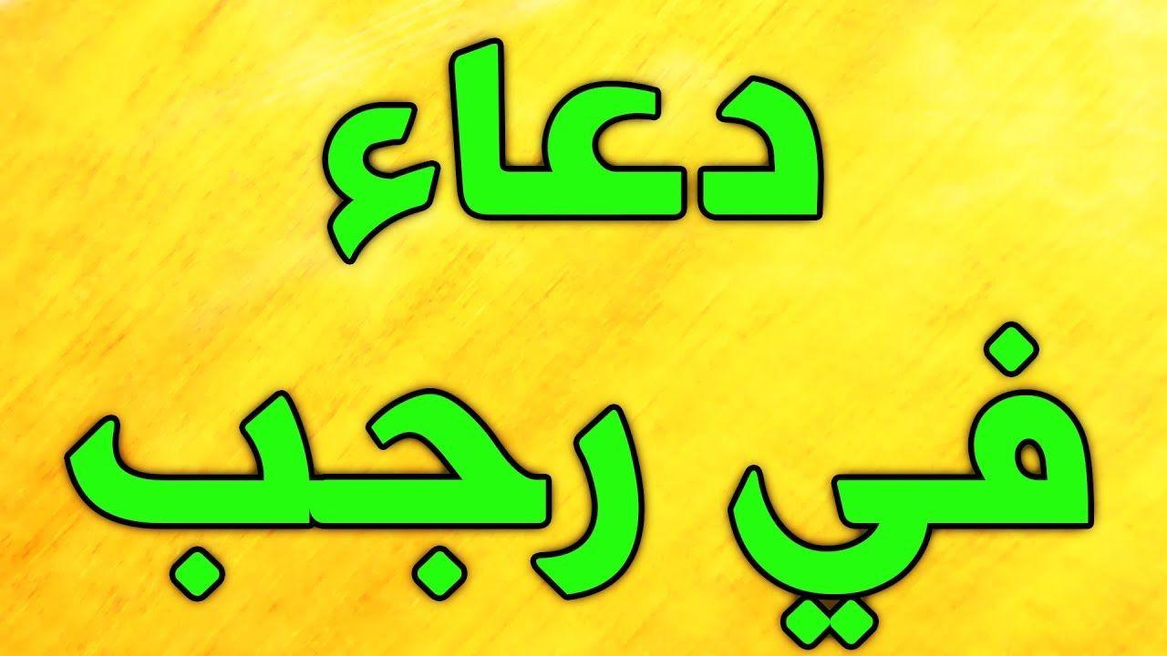 دعاء شهر رجب مكتوب أدعية شهر رجب المكتوبة أذكار شهر رجب دعاء شهر رجب Arabic Calligraphy Calligraphy