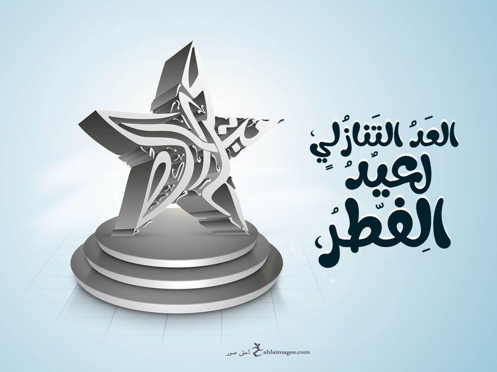 احلى صور العد التنازلي لعيد الفطر 2020 كم باقى على العيد الصغير 1441 Eid Al Fitr Eid Cake