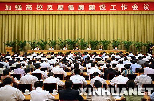 新华社照片,北京,2008年9月23日     刘延东出席加强高校反腐倡廉建设工作会议     9月23日,加强高校反腐倡廉建设工作会议在北京召开。中共中央政治局委员、国务委员刘延东出席会议。     新华社记者李涛摄