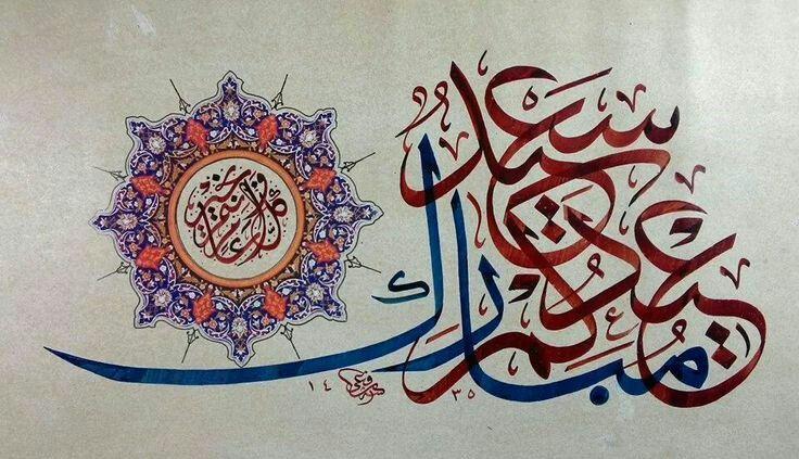 تقبل الله منا ومنكم صيامنا وقيامنا وصالح أعمالنا وجعلنا الله وإياكم ممن شملتهم الرحمة وعمتهم الم Islamic Art Calligraphy Islamic Calligraphy Islamic Caligraphy
