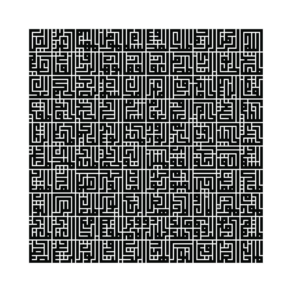 Alhamdulillah الحمد لله In 2020 Islamic Wall Art Islamic Art Calligraphy Islamic Art