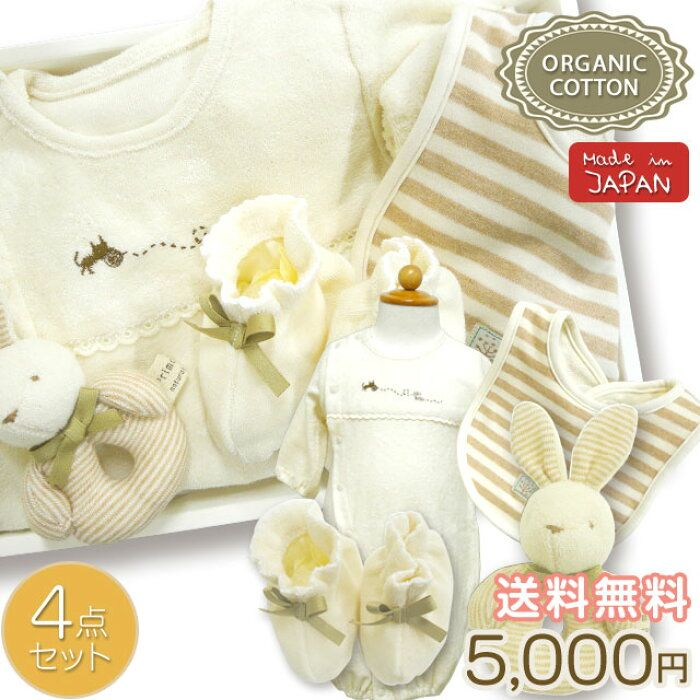fd2b83407de87 ベビー服・子供服 日本製オーガニックコットンおまかせ4点ギフトセット ...