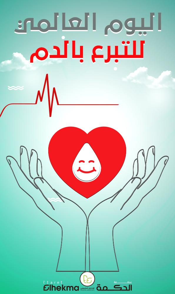 نحتفل باليوم العالمي للمتبرعين بالدم لتوجيه الشكر لهم من اهم فوائد التبرع بالدم الحفاظ على صحة القلب تحسين إنتاج Poster Movie Posters Light Effect