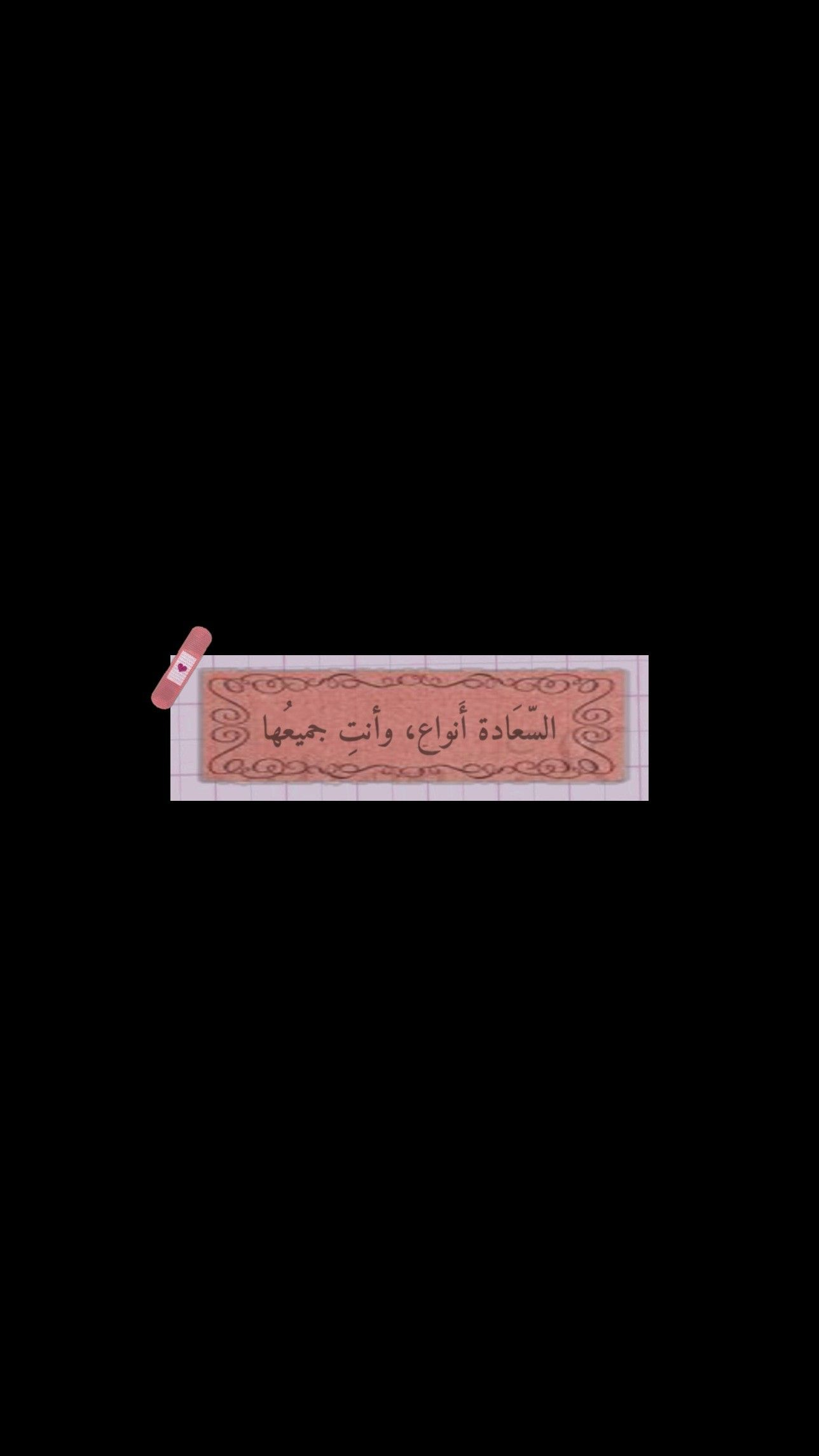 اقتباسات تليجرام تمبلر ستوري Beautiful Arabic Words Happy Wallpaper Quran Quotes Inspirational