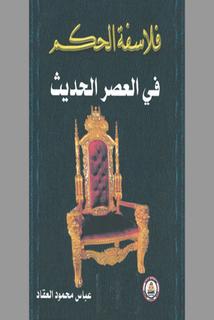 كتاب فلاسفة الحكم فى العصر الحديث Pdf Book Cover Books