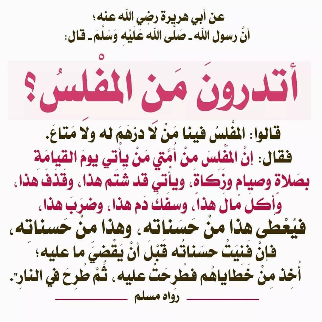 Pin By عبق الورد On أحاديث نبوية ١ Islam Facts Ahadith Love Quotes With Images