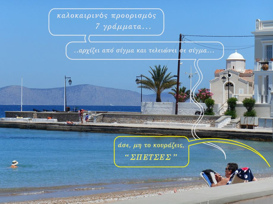 Summer destinations, Spetses, Beach