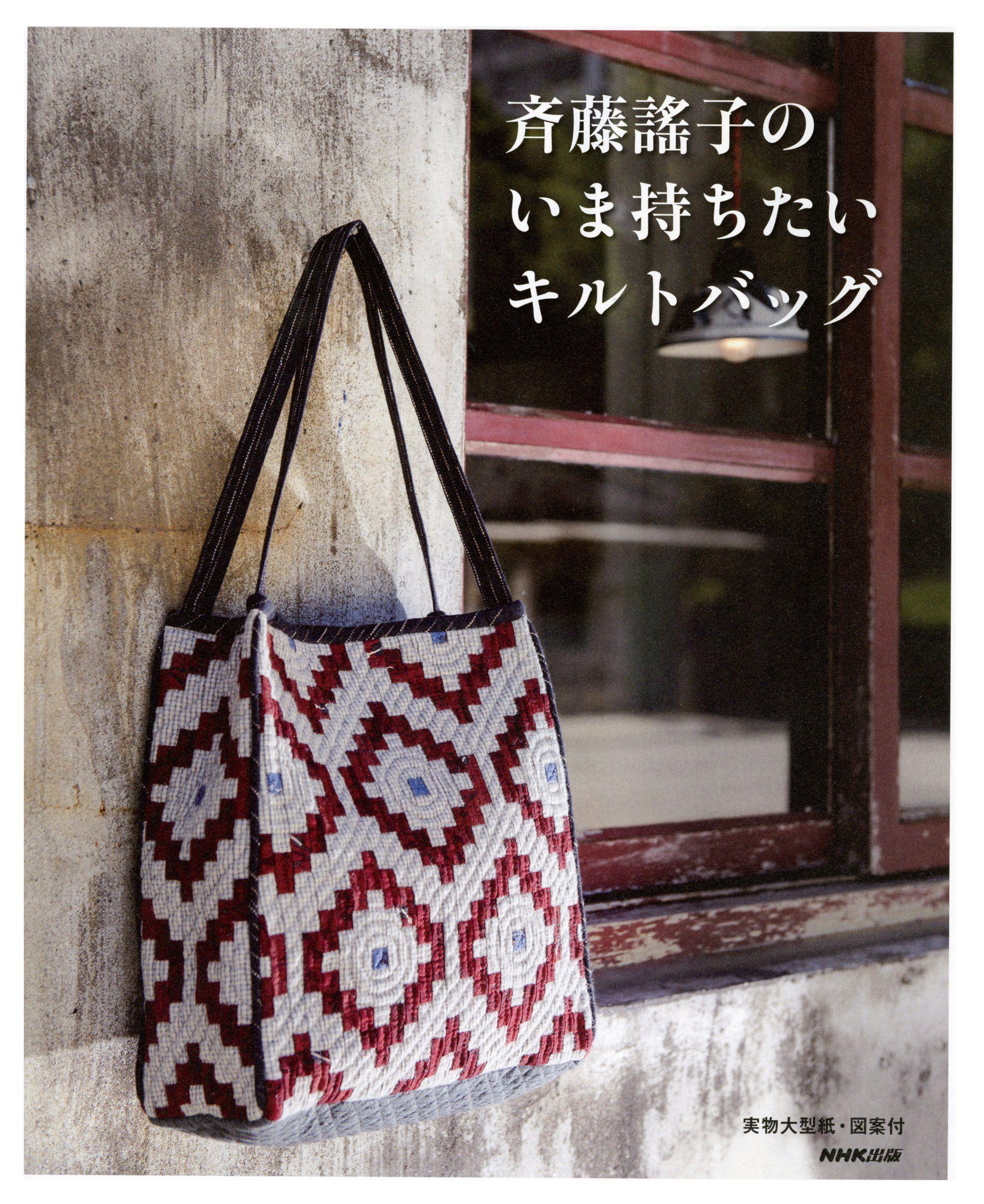 Quilt bag of Yoko Saito | Ляпочиха | Pinterest