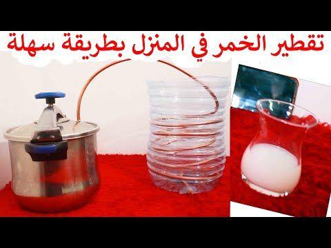 طريقة عمل العرق ماء الحياة و تصنيع عبوة تقطير الخمر في المنزل Youtube Water Bottle Bottle Liqueur