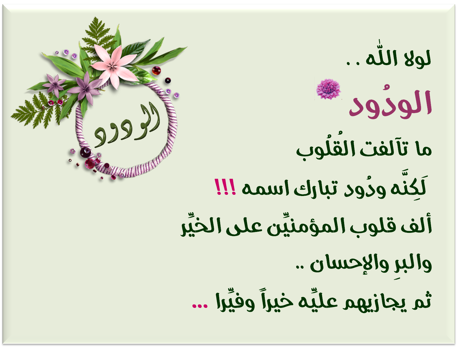 صور اسماء الله الحسني و معانيها مكتوبة علي رمزيات سوبر كايرو Allah Dwi Photo