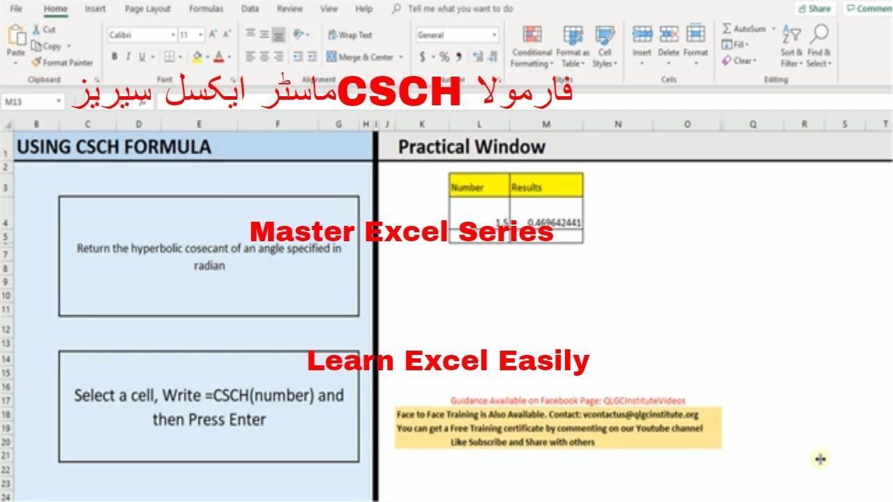 Master Excel Series CSCH Formulaماسٹر ایکسل سیریزCSCH