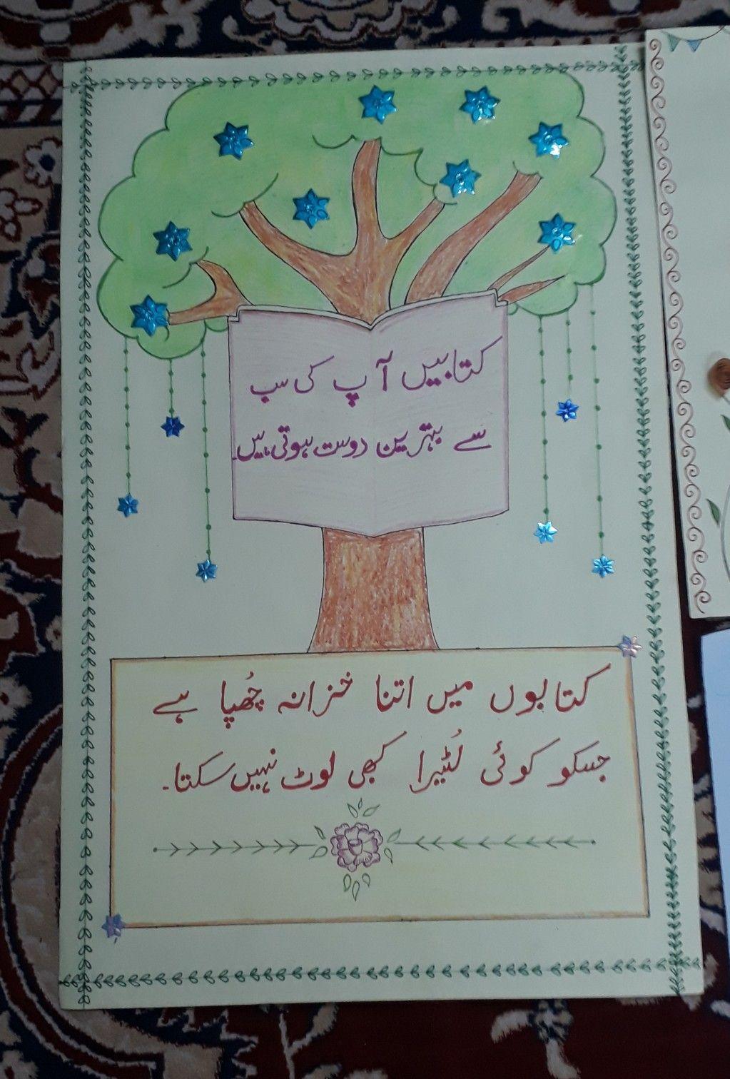 Urdu Quotes On Books Book Quotes Urdu Quotes Sketches