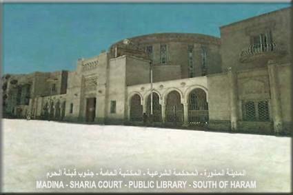 المحكمة الشرعية و المكتبة العامة من جهة الجنوب للمسجد النبوي Masjid Masjid Al Haram Madina