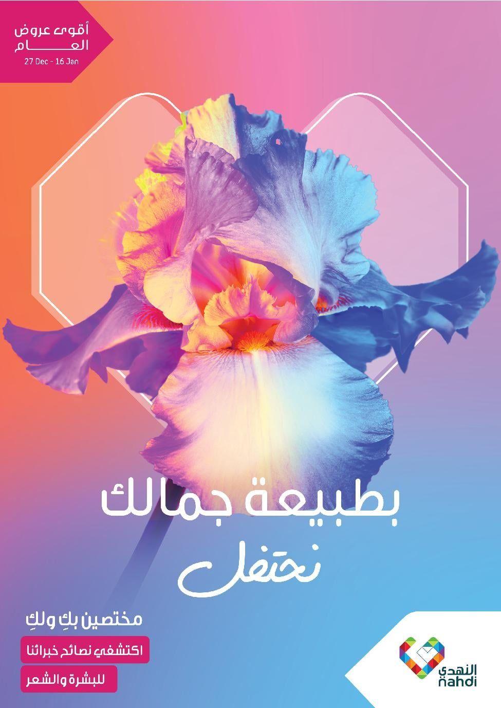 عروض صيدليات النهدي الاسبوعية الاحد 27 ديسمبر 2020 بطبيعتك و بجمالك نحتفل عروض اليوم Movie Posters Poster Saudi Arabia