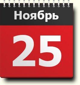 Картинки по запросу 25 Ноября праздники