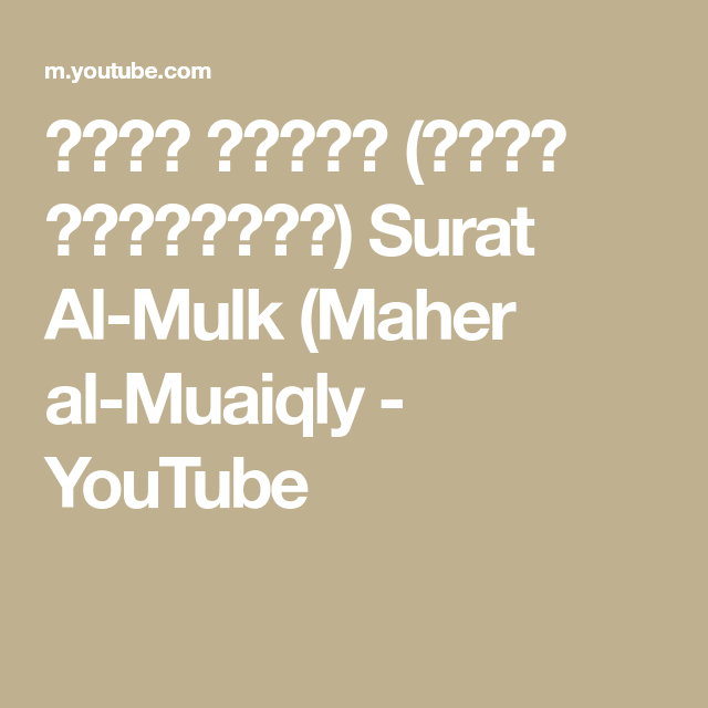 سورة الملك ماهر المعيقلي Surat Al Mulk Maher Al Muaiqly Youtube Math Quran Math Equations