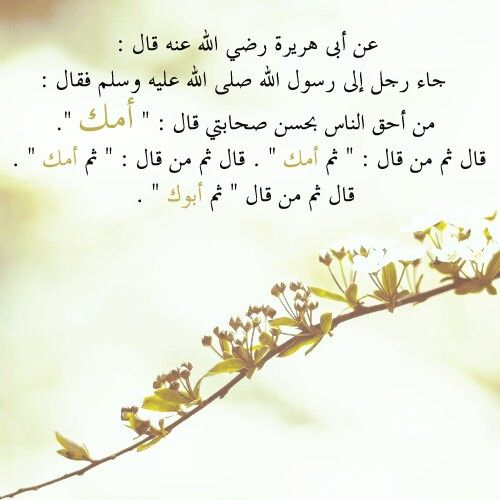 امك ثم امك ثم امك ثم ابوك Islam Facts Home Decor Decals Islam