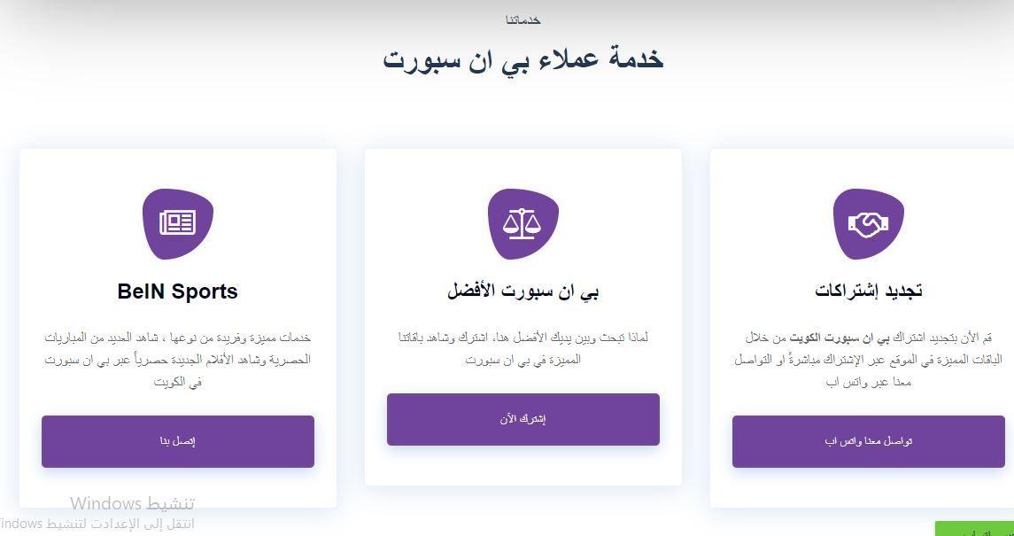 تجديد اشتراك بي ان سبورت في الكويت In 2020 Electronics Phone Biu