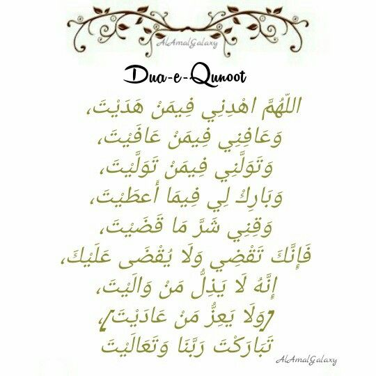 of dua e qunoot